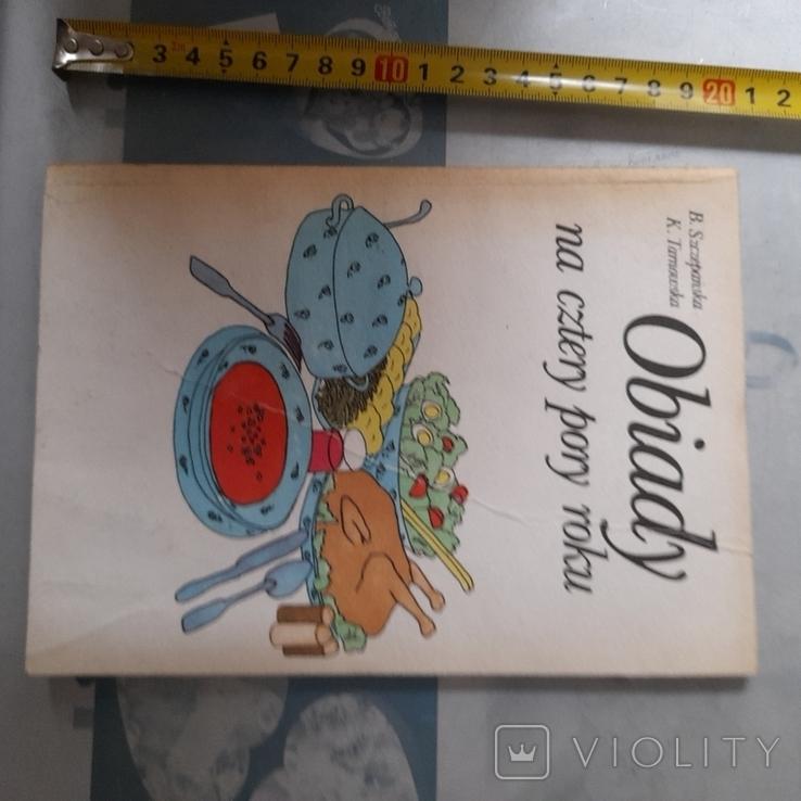 Обіди на чотири пори року 1987р., фото №2