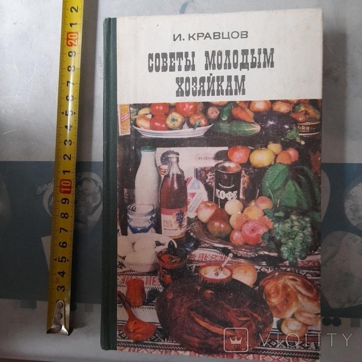 """Кравцов """"Советы молодым хозяйкам"""" 1976р., фото №2"""