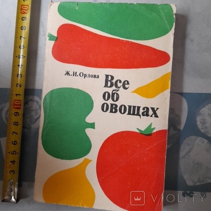 """Орлова """"Все об овощах"""" 1978р., фото №2"""