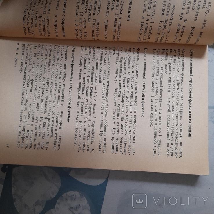 """Орлова """"Все об овощах"""" 1978р., фото №4"""