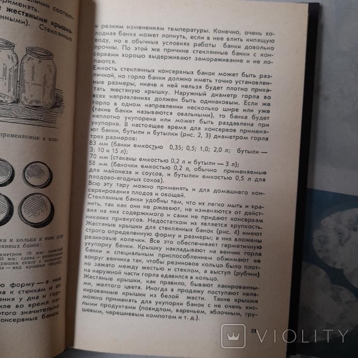 Консервирование плодов и овощей в домашних условиях 1978р., фото №4