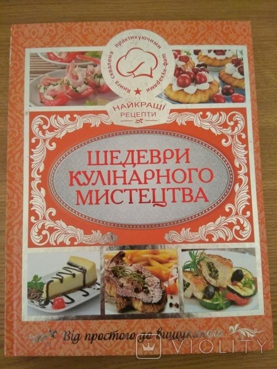 Шедеври кулінарного мистецтва (найкращі рецепти), фото №2