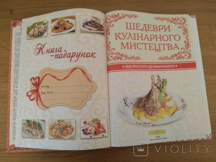 Шедеври кулінарного мистецтва (найкращі рецепти), фото №3