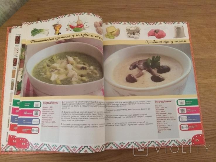 Шедеври кулінарного мистецтва (найкращі рецепти), фото №5