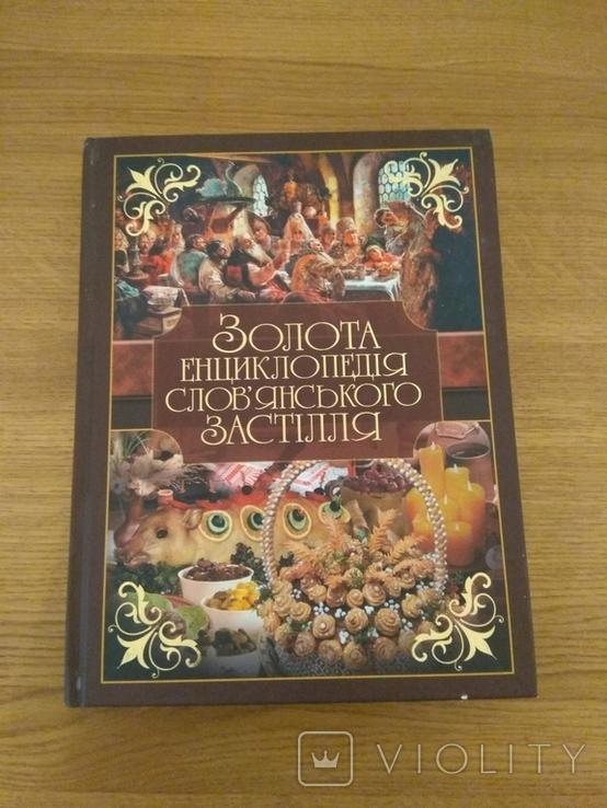 Золота енциклопедія слов'янського застілля, фото №2