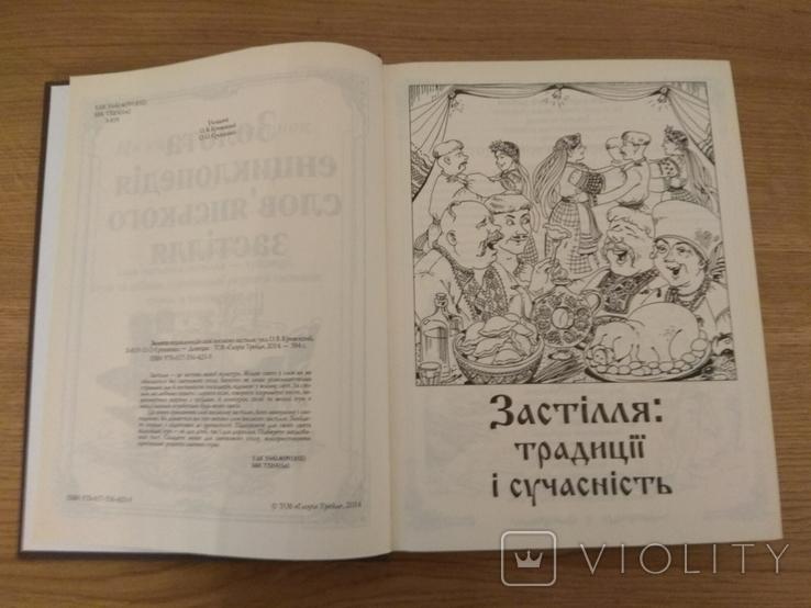 Золота енциклопедія слов'янського застілля, фото №3