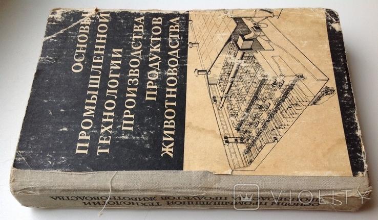 1981 Основы промышленной технологии производства продуктов животноводства, фото №3
