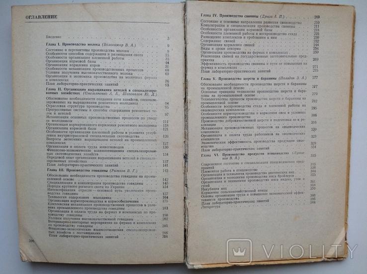 1981 Основы промышленной технологии производства продуктов животноводства, фото №7