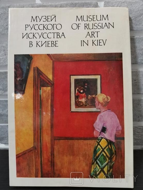 Музей Російського мистецтва а Києві, фото №7
