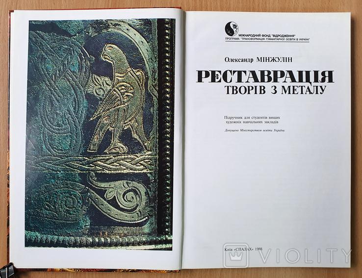 Реставрація творів з металу. О. Мінжулін, фото №3