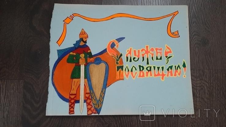 Рисунок на листе из дембельского альбома Службе посвящаю рыцарь