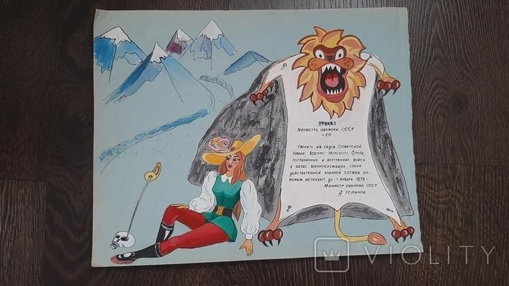 Рисунок на листе из дембельского альбома Приказ министра обороны №231 Устинов мушкетерша