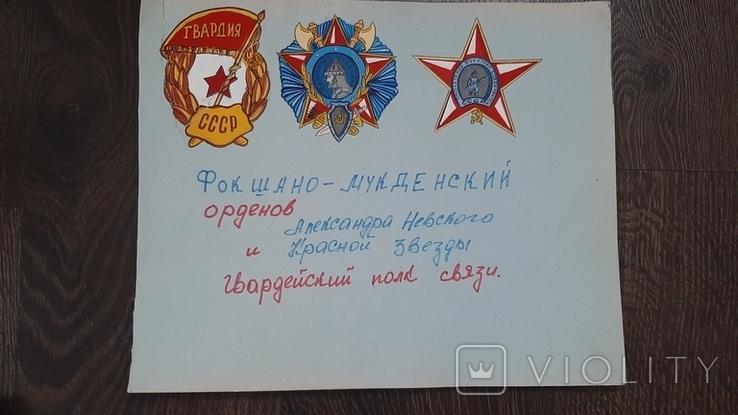 Рисунок на листе из дембельского альбома орден Фокшано-Мукденский полк связи