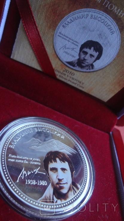 2 доллара 2010 Ниуэ Высоцкий Сертификат Коробочка серебро, фото №8