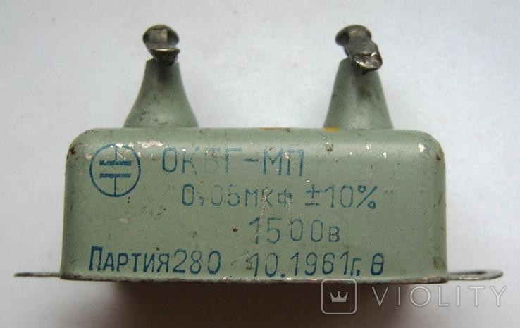 Конденсатор высоковольтный ОКБГ-МП., фото №6