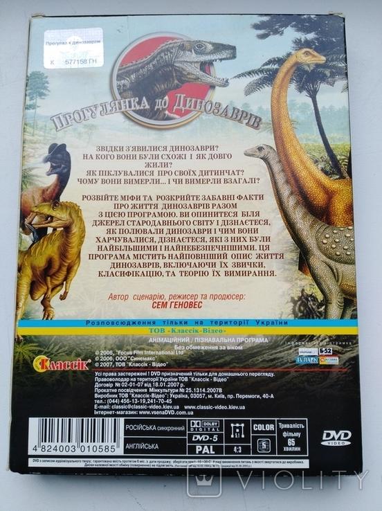 """Прогулка к динозаврам"" (1 DVD диск,2007), фото №3"