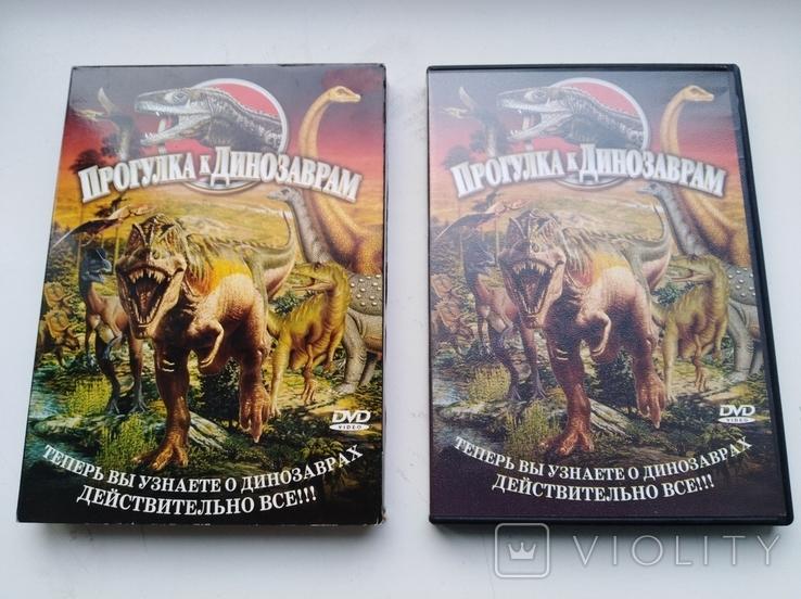 """Прогулка к динозаврам"" (1 DVD диск,2007), фото №4"