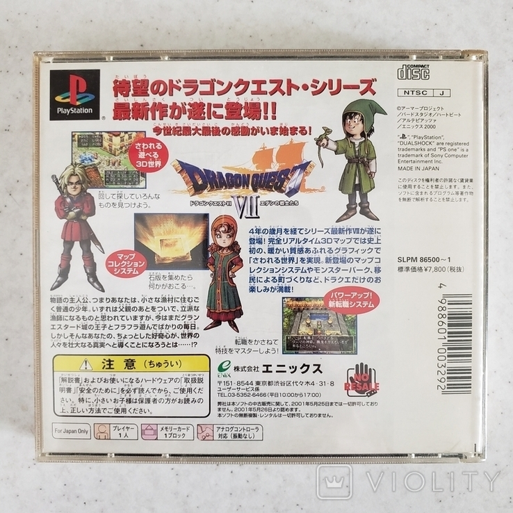 Dragon Quest VII (PS1, NTSC-J)2 discs OBI+POST CART, фото №4