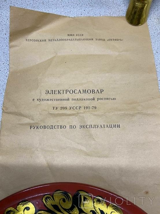 Електросамовар, фото №5