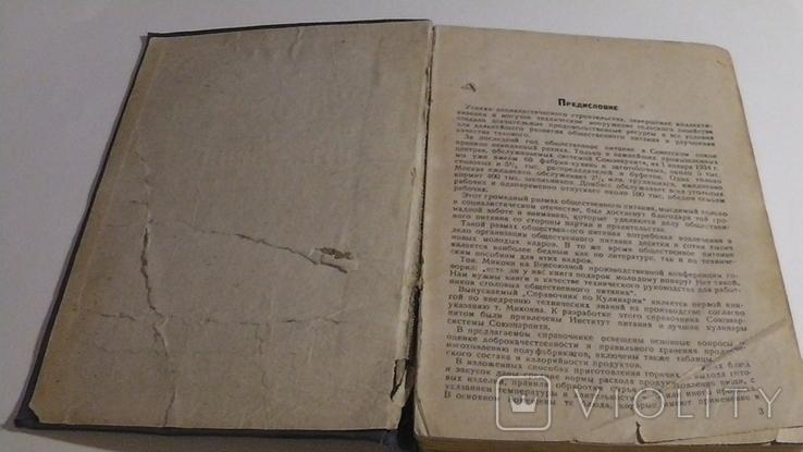 Справочник по кулинарии. 1934 г., фото №3