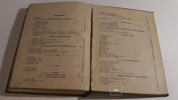 Справочник по кулинарии. 1934 г., фото №9