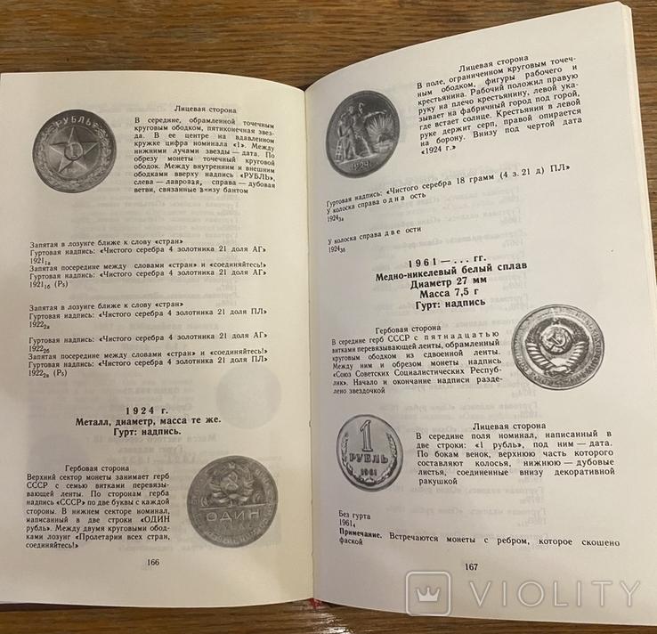 Монеты СССР А.А. Щелоков, фото №3