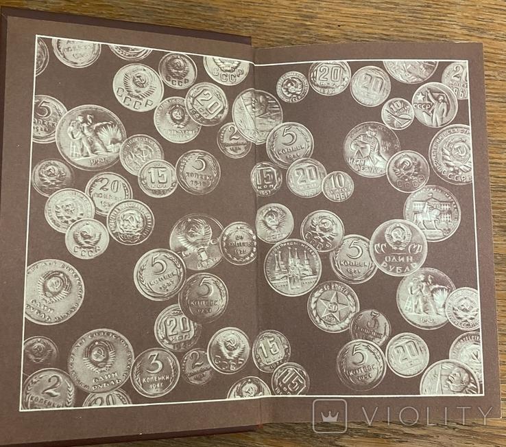 Монеты СССР А.А. Щелоков, фото №5