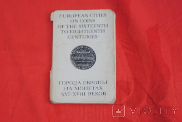 Набор открыток Города Европы на монетах 16-18 веков 16 шт 1973 г, фото №2