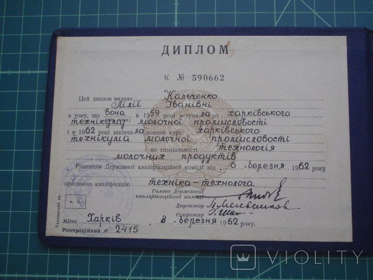 Диплом СССР. 1962 год. Харьков. Техникум молочной промышленности., фото №4