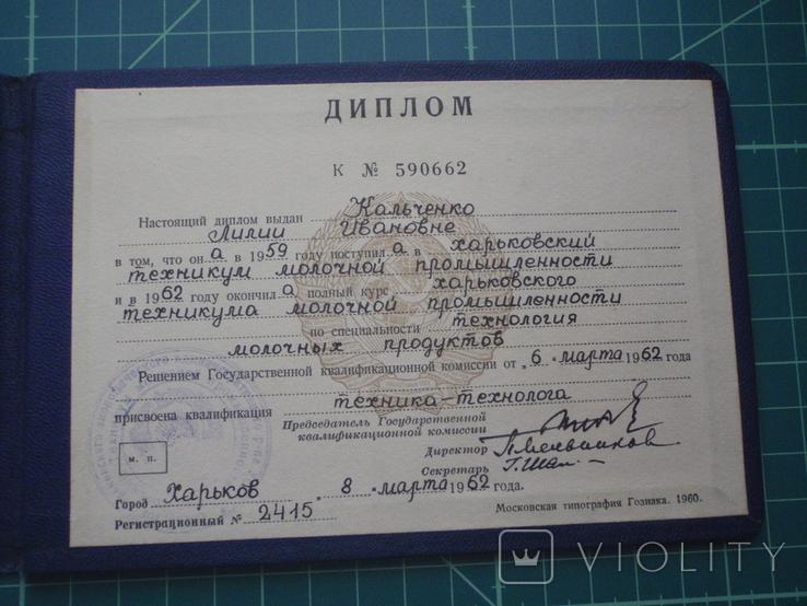 Диплом СССР. 1962 год. Харьков. Техникум молочной промышленности., фото №5