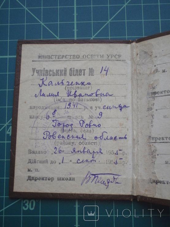 Ученический билет СССР. 1955 год. Ровно., фото №2