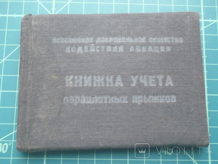 Книжка учета парашютных прыжков. 1954 год., фото №2