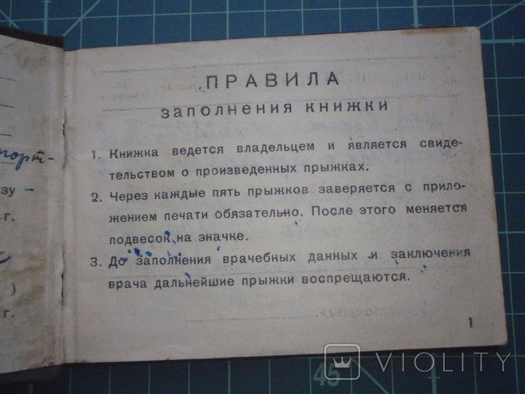 Книжка учета парашютных прыжков. 1954 год., фото №4