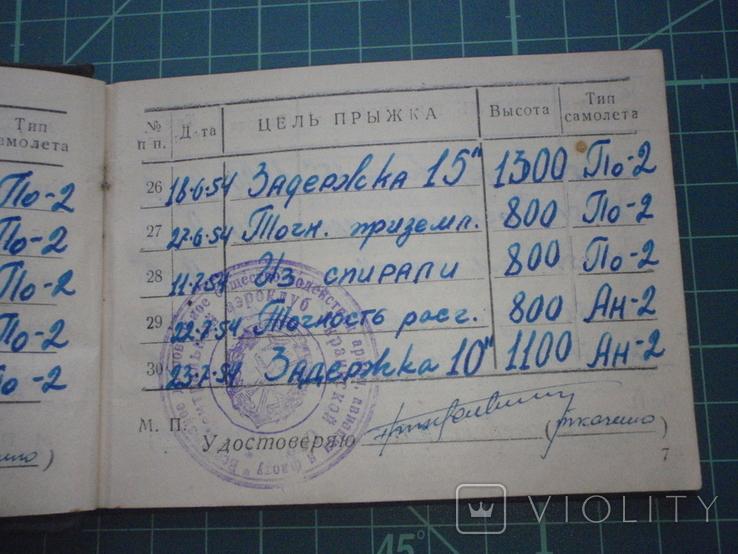 Книжка учета парашютных прыжков. 1954 год., фото №6
