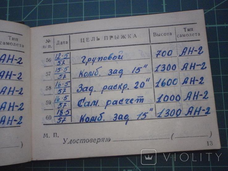 Книжка учета парашютных прыжков. 1954 год., фото №7