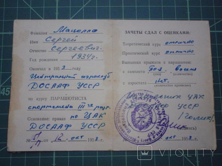 Свидетельство парашютиста. 1953 год., фото №3