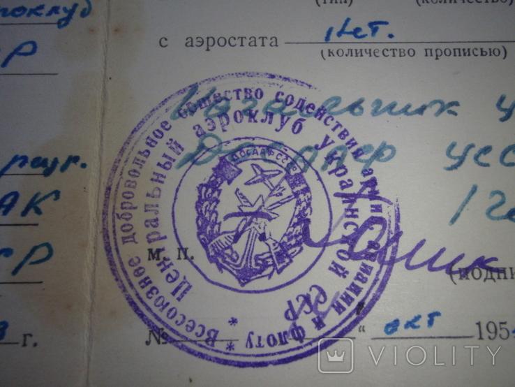 Свидетельство парашютиста. 1953 год., фото №4