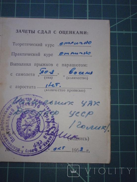 Свидетельство парашютиста. 1953 год., фото №6