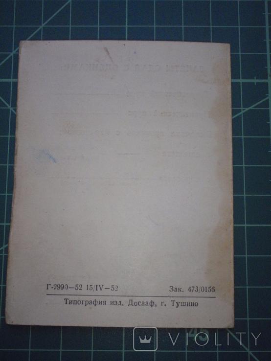 Свидетельство парашютиста. 1953 год., фото №7