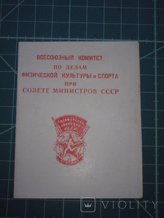 Удостоверение ГТО. Чистое., фото №2