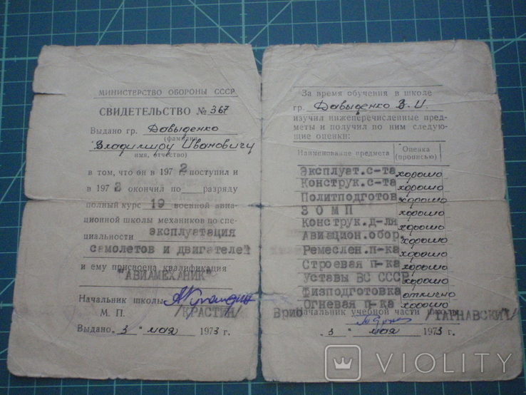 Свидетельство СССР. 1973 год. Авиамеханик., фото №4