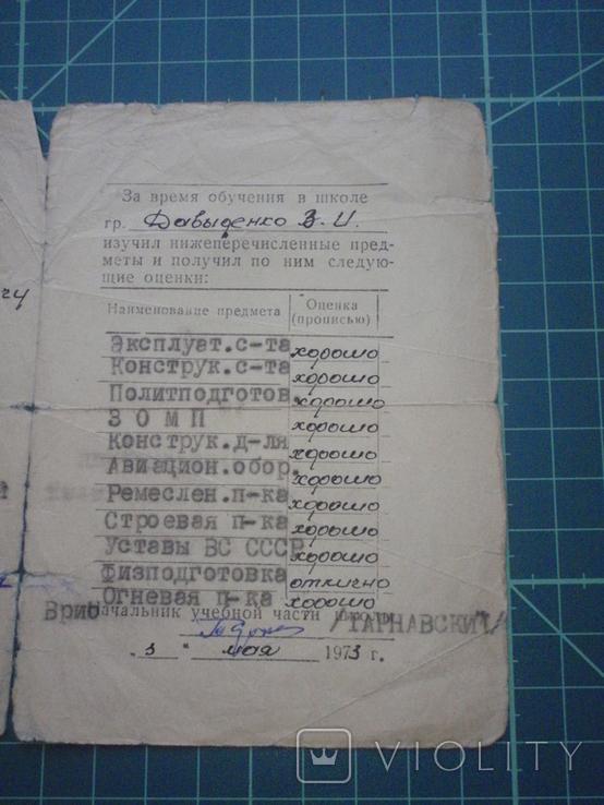 Свидетельство СССР. 1973 год. Авиамеханик., фото №5