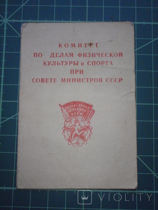 Удостоверение СССР. 1951 год. Значок ГТО., фото №2