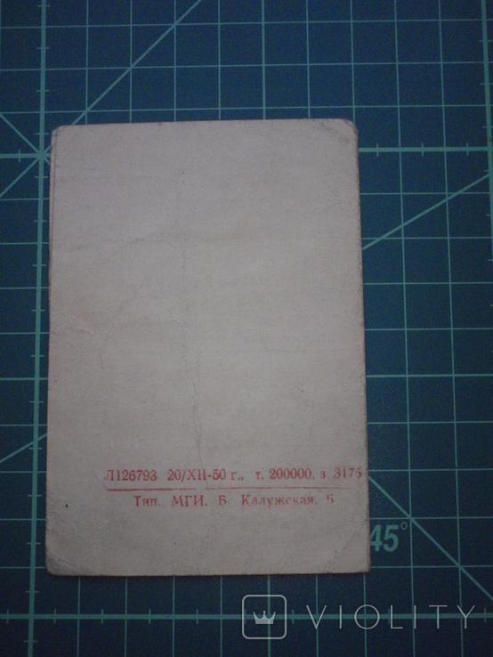 Удостоверение СССР. 1951 год. Значок ГТО., фото №4
