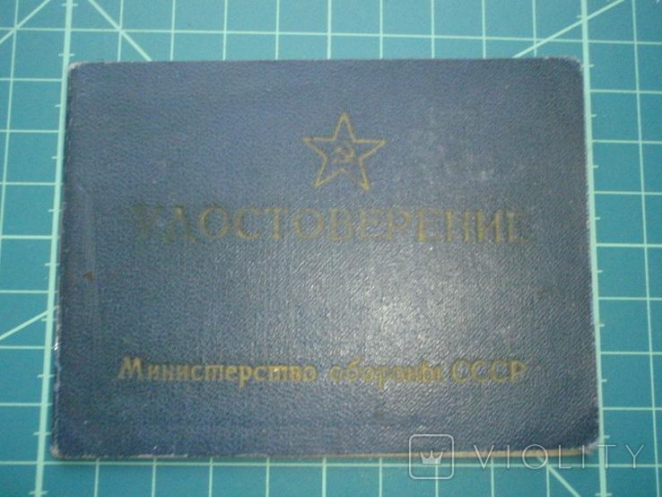 Удостоверение классного специалиста ВС СССР. 1973 год., фото №2