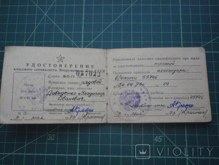 Удостоверение классного специалиста ВС СССР. 1973 год., фото №3