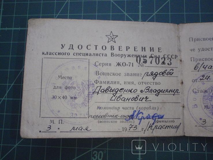 Удостоверение классного специалиста ВС СССР. 1973 год., фото №4