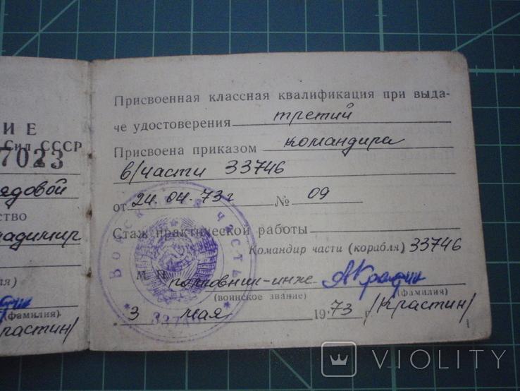 Удостоверение классного специалиста ВС СССР. 1973 год., фото №5
