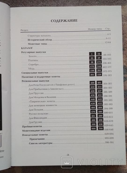 Конрос Базовый Каталог Монеты России 1700-1917 гг. Выпуск 2018 г. + Бонус, фото №6