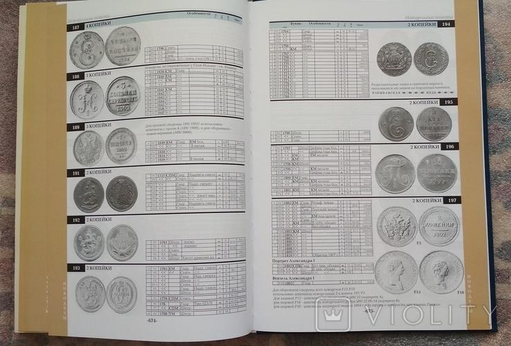 Конрос Базовый Каталог Монеты России 1700-1917 гг. Выпуск 2018 г. + Бонус, фото №12